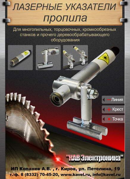 Лазерный указатель для торцовочной пилы своими руками 28